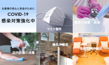 サロン衛生管理_感染対策強化中